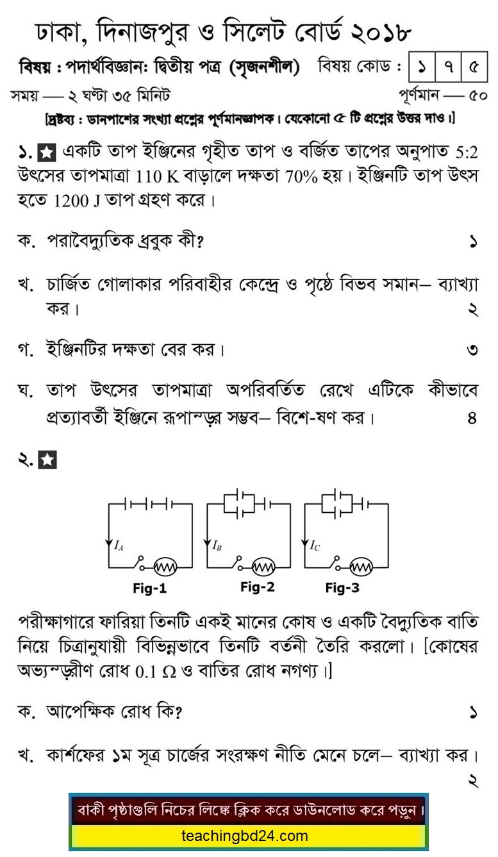 HSC Physics 2nd Paper Question 2018 Dhaka, Dinajpur, Sylhet Board