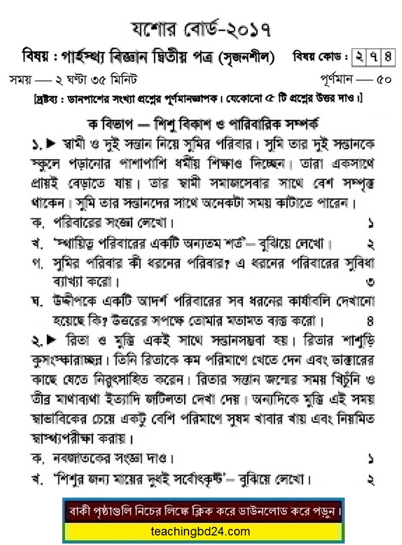 HSC Home Science 2nd Paper Question Jashore Board 2017
