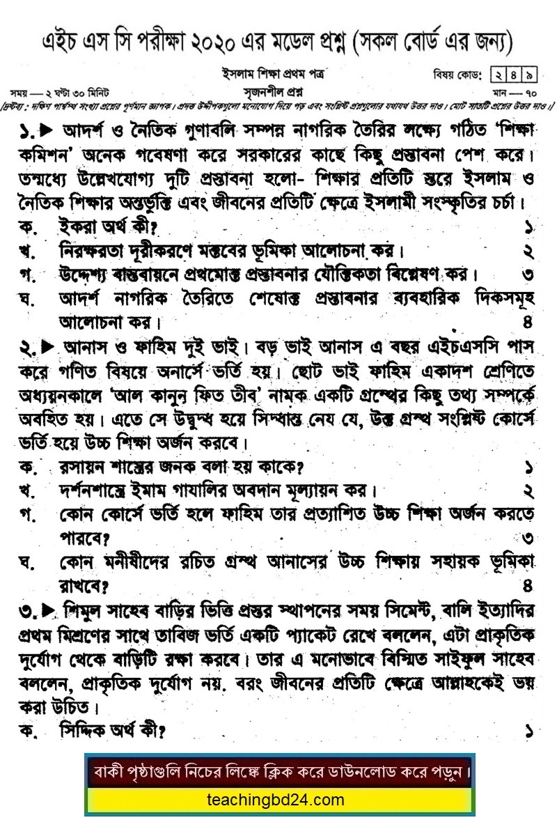 HSC Islam Education 1st Paper Suggestion and Question Patterns 2020-4