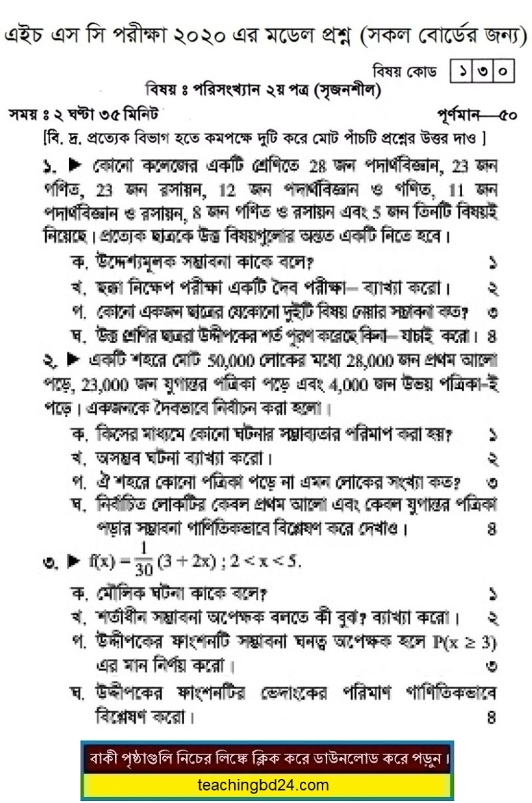 HSC Statistics 2nd Paper Suggestion and Question Patterns 2020-1