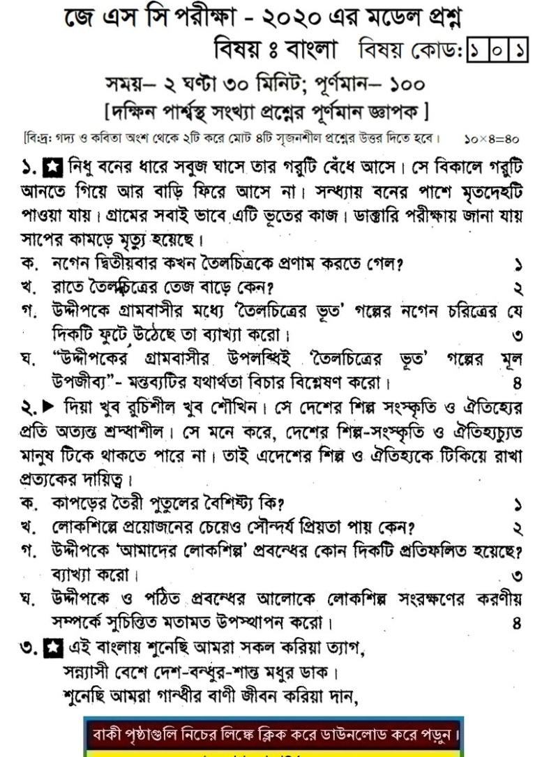 JSC Bengali Suggestion of Examination 2020-3