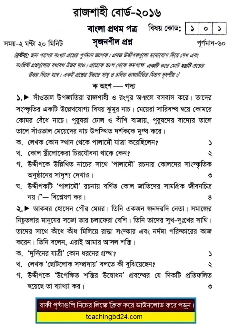 SSC Bengali 1st Paper Rajshahi Board Question 2016