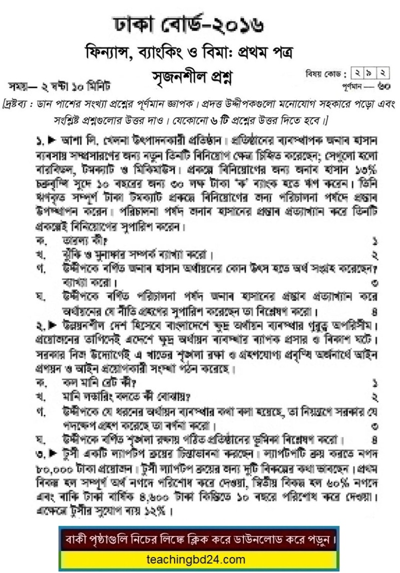 HSC Finance, Banking, and Bima 1st Paper Question 2016 Dhaka Board