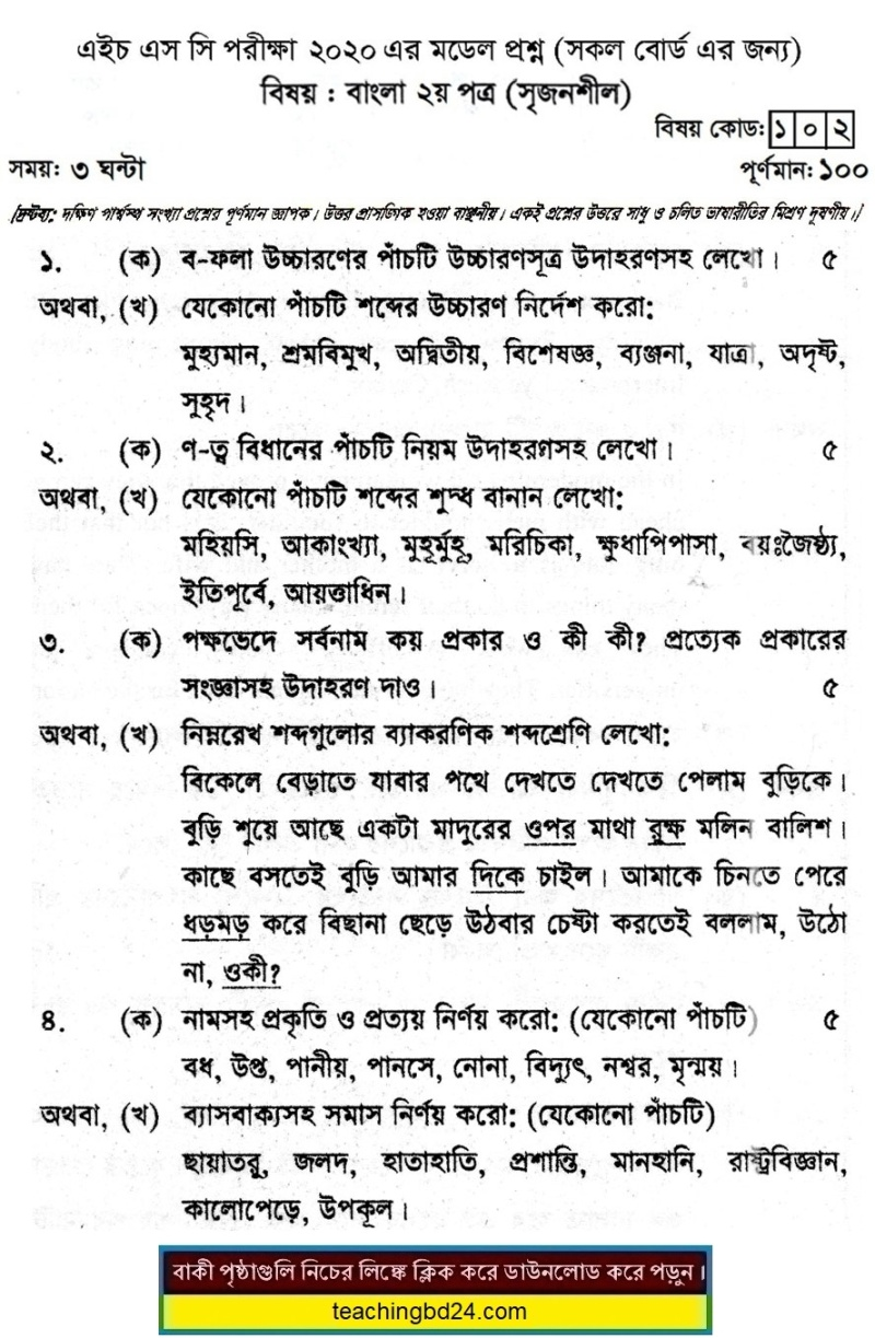 HSC Bengali 2nd Paper Suggestion Question 2020-8