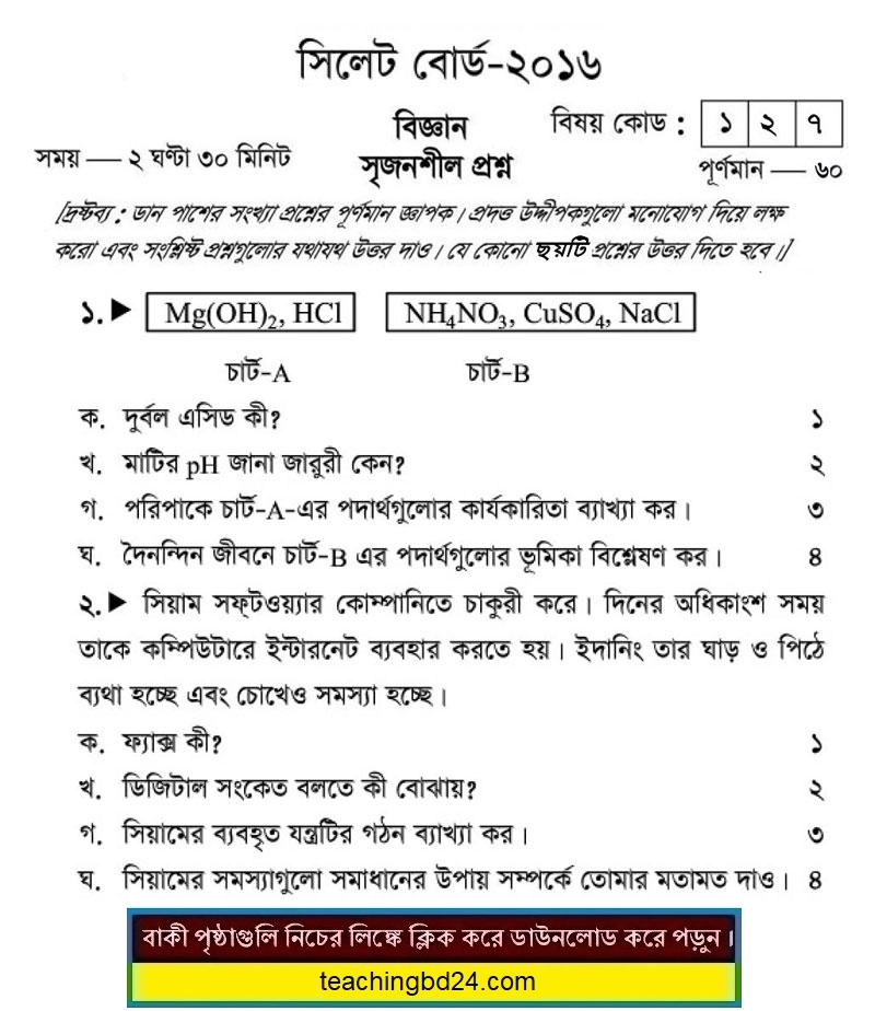 SSC Science Question 2016 Sylhet Board